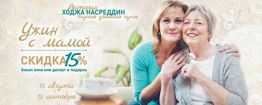 1mom_dinner2
