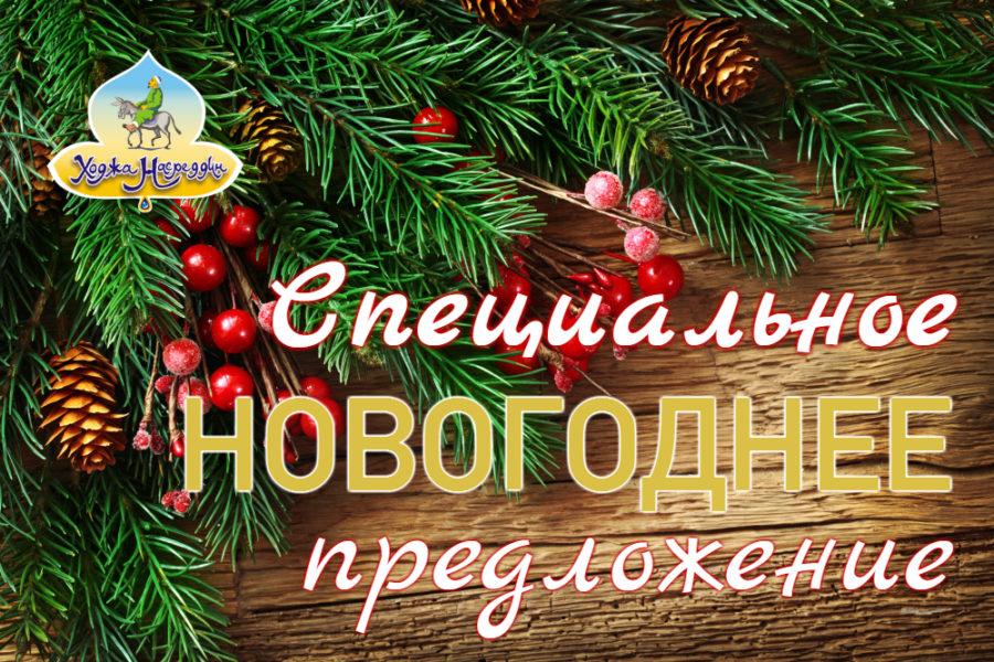 Новогоднее предложение по специальным ценам: доставка к праздничному столу!