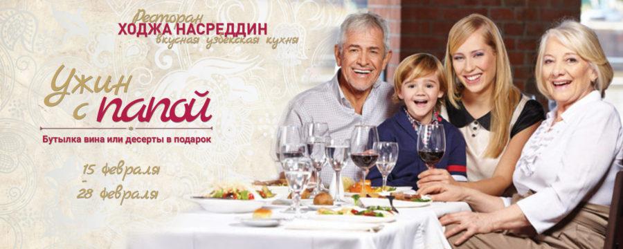 Ужин с папой — с 15 по 28 Февраля