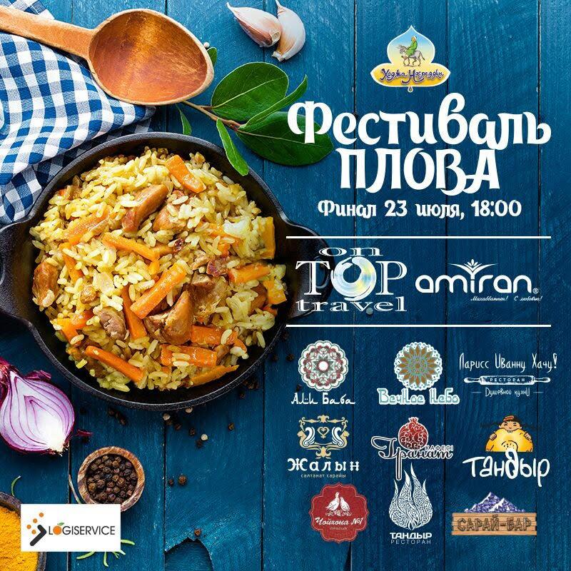 Кулинарный поединок между лучшими ресторанами города Алматы по приготовлению плова 2017